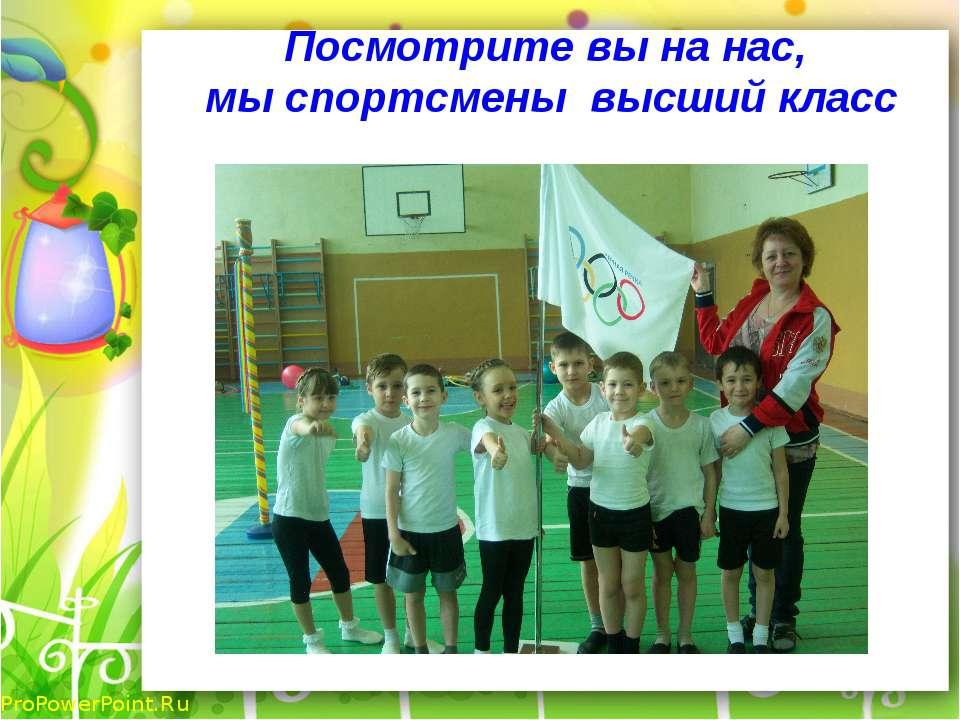 Посмотрите вы на нас, мы спортсмены высший класс ProPowerPoint.Ru