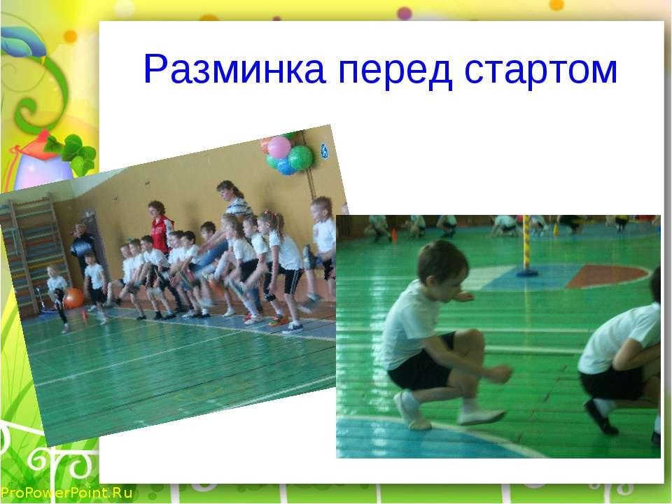 Разминка перед стартом ProPowerPoint.Ru