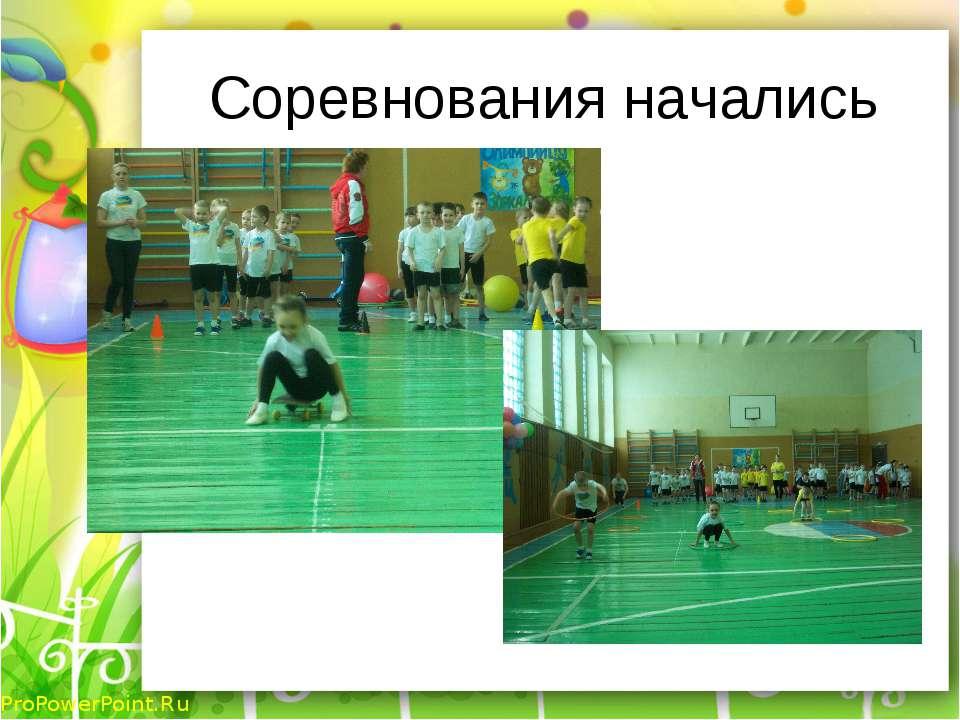 Соревнования начались ProPowerPoint.Ru