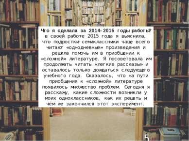 Что я сделала за 2014-2015 годы работы? в своей работе 2015 года я выяснила, ...