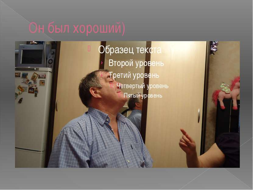 Он был хороший)