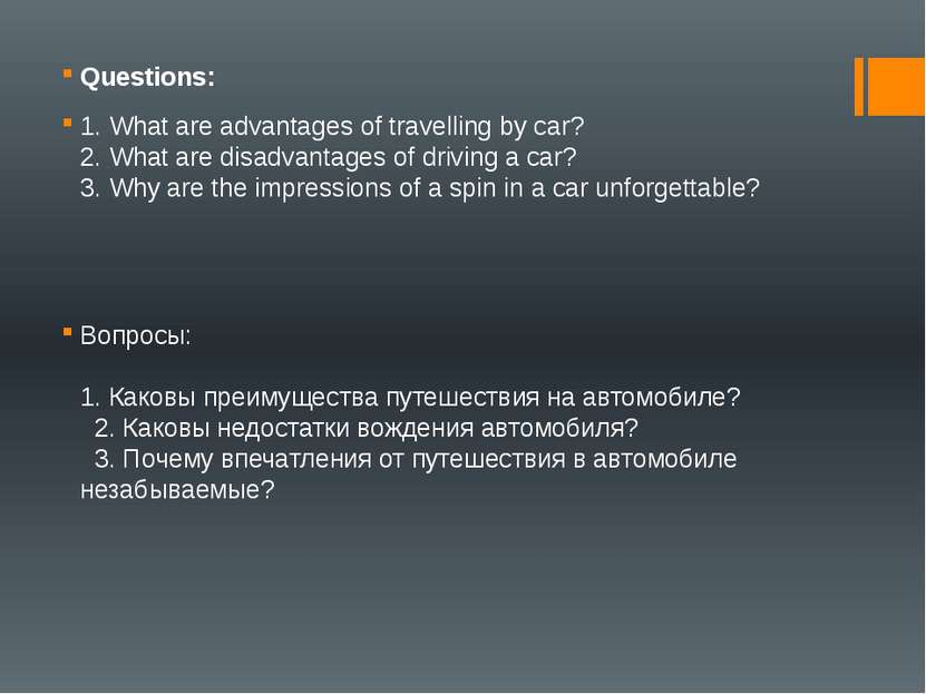 Questions: 1. What are advantages of travelling by car? 2. What are disadvant...