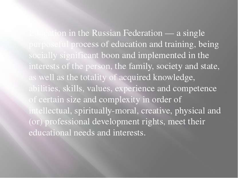 Education in the Russian Federation — a single purposeful process of educatio...