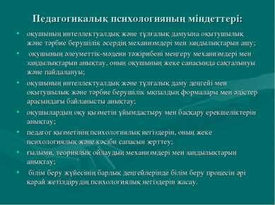 Педагогикалық психологияның міндеттері: оқушының интеллектуалдық және тұлғалы...