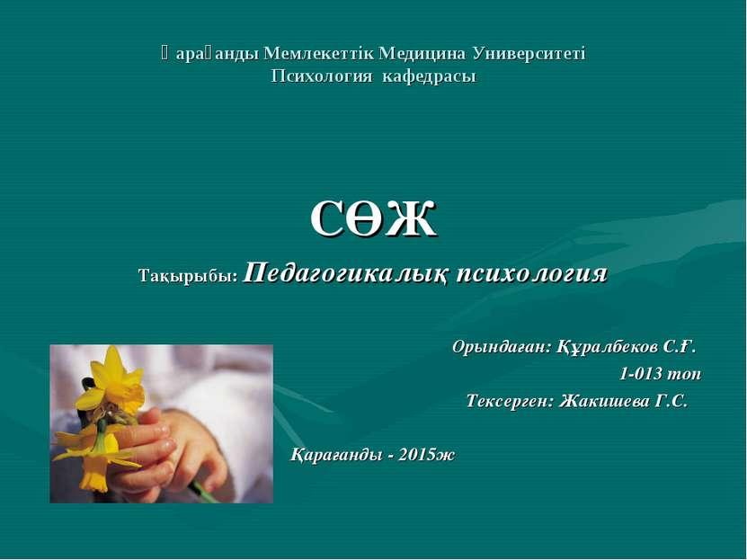Қарағанды Мемлекеттік Медицина Университеті Психология кафедрасы СӨЖ Тақырыбы...