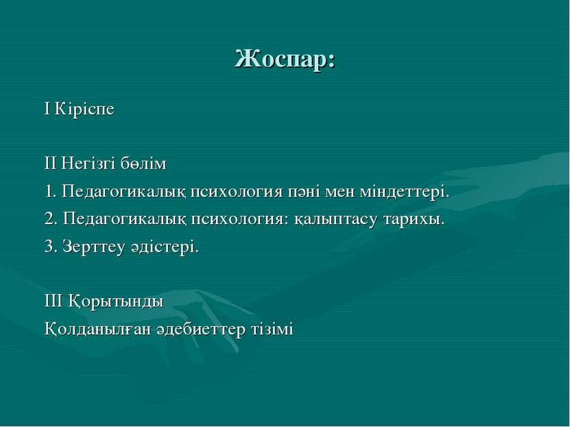 Жоспар: I Кіріспе II Негізгі бөлім 1. Педагогикалық психология пәні мен мінде...