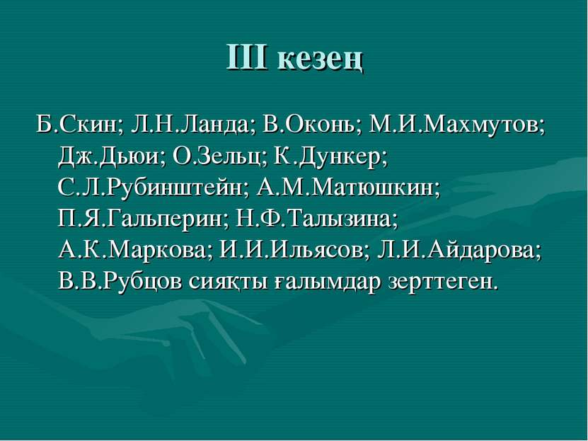 III кезең Б.Скин; Л.Н.Ланда; В.Оконь; М.И.Махмутов; Дж.Дьюи; О.Зельц; К.Дунке...