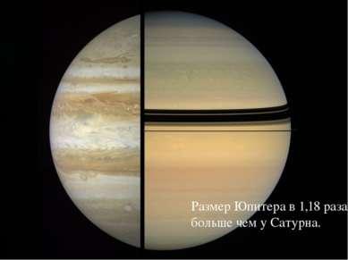Размер Юпитера в 1,18 раза больше чем у Сатурна.