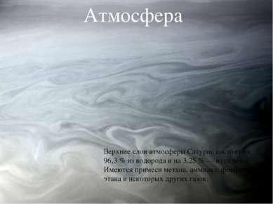 Верхние слои атмосферы Сатурна состоят на 96,3 % из водорода и на 3,25 % — из...