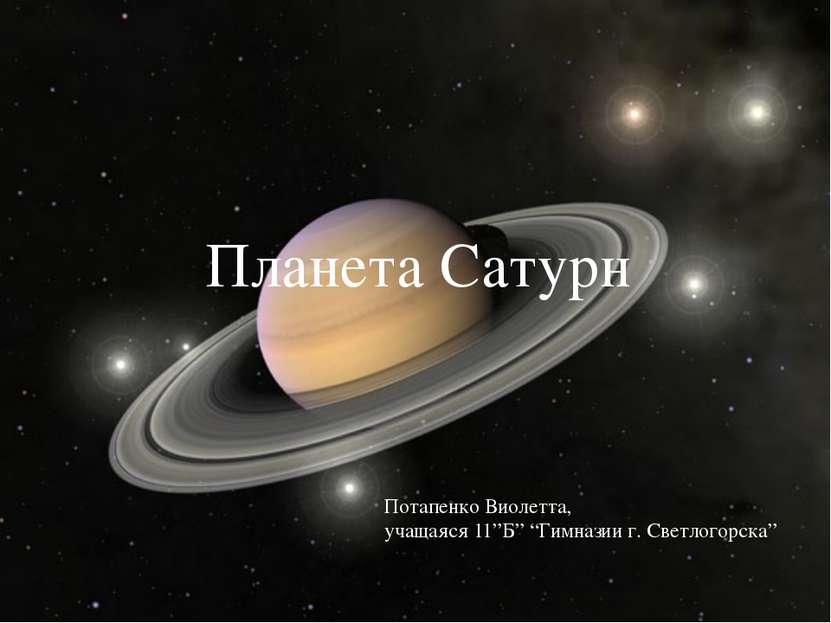 """Планета Сатурн Потапенко Виолетта, учащаяся 11""""Б"""" """"Гимназии г. Светлогорска"""""""