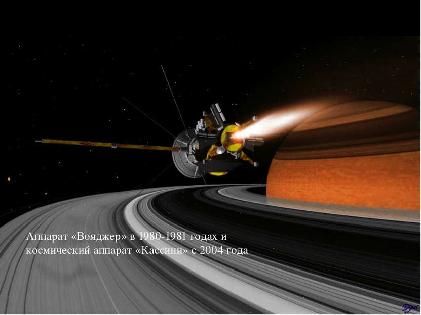 Аппарат «Вояджер» в 1980-1981 годах и космический аппарат «Кассини» с 2004 года