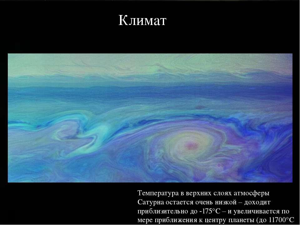 Климат Температура в верхних слоях атмосферы Сатурна остается очень низкой – ...