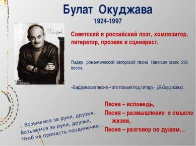 Булат Окуджава 1924-1997 Советский и российский поэт, композитор, литератор, ...