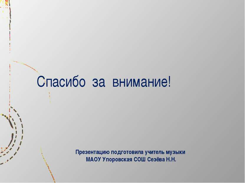 Спасибо за внимание! Презентацию подготовила учитель музыки МАОУ Упоровская С...
