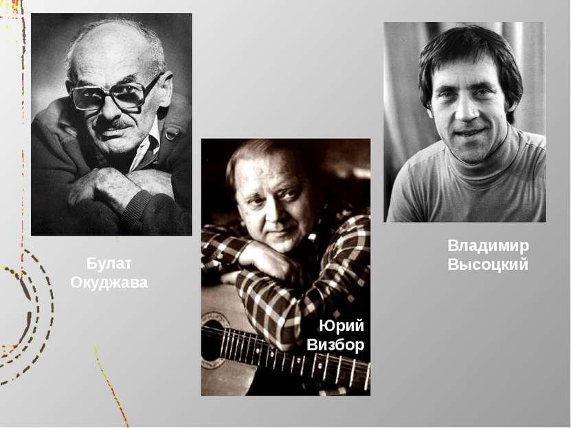 Булат Окуджава Владимир Высоцкий Юрий Визбор