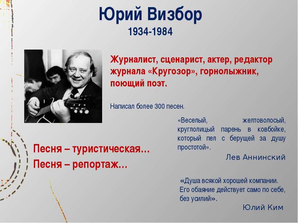Юрий Визбор 1934-1984 Журналист, сценарист, актер, редактор журнала «Кругозор...
