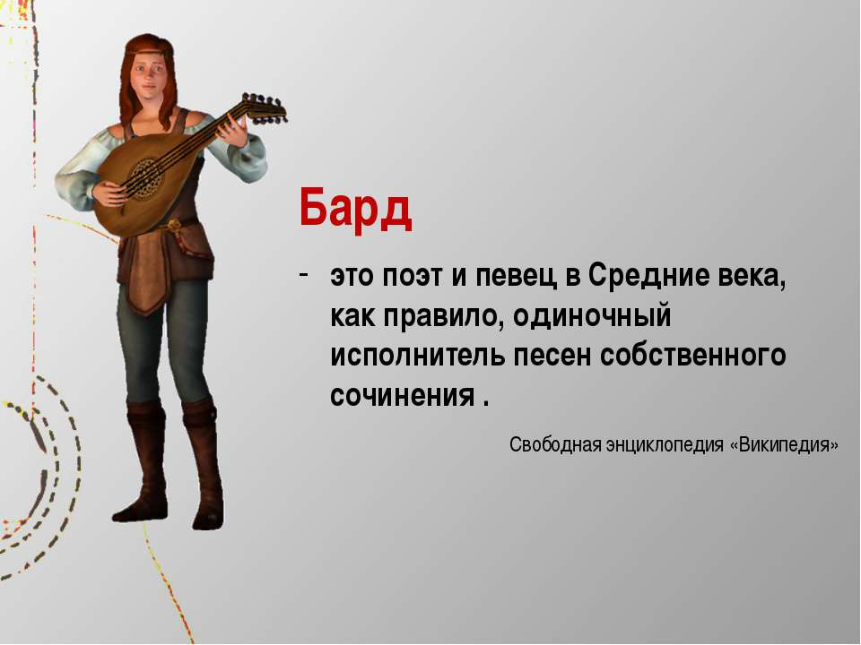 Бард это поэт и певец в Средние века, как правило, одиночный исполнитель песе...
