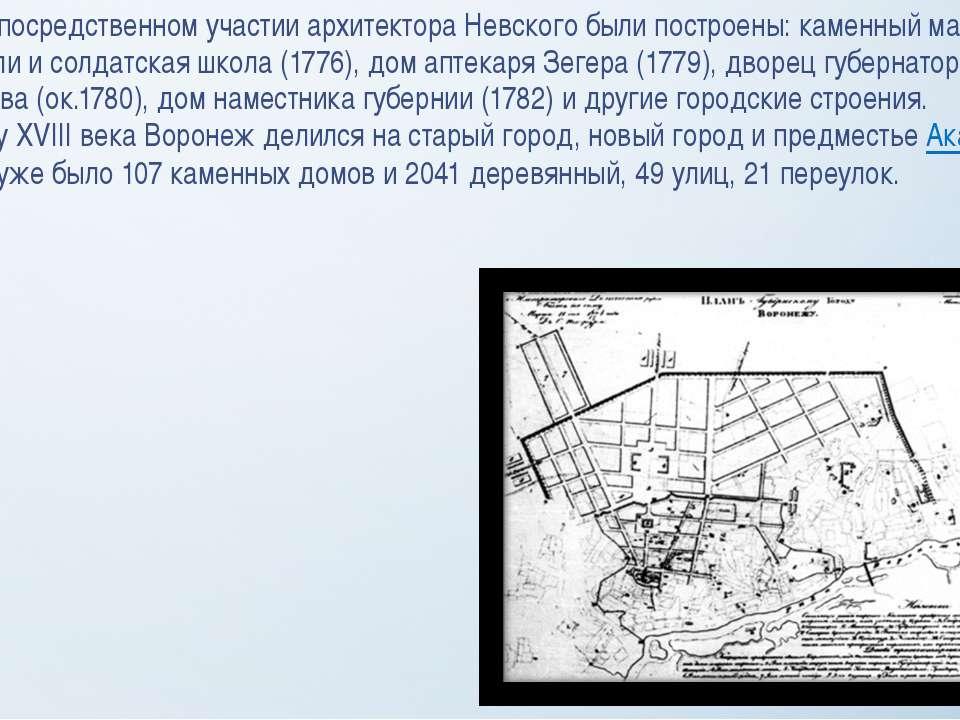 При непосредственном участии архитектора Невского были построены: каменный ма...
