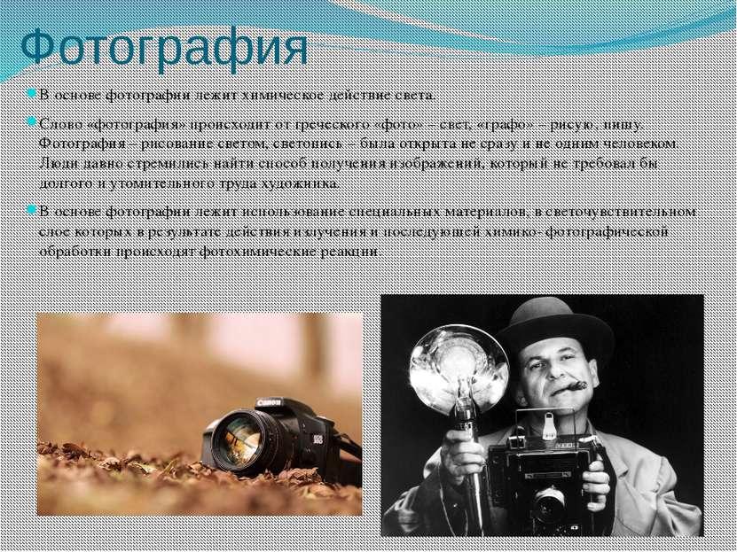 Фотография В основе фотографии лежит химическое действие света. Слово «фотогр...