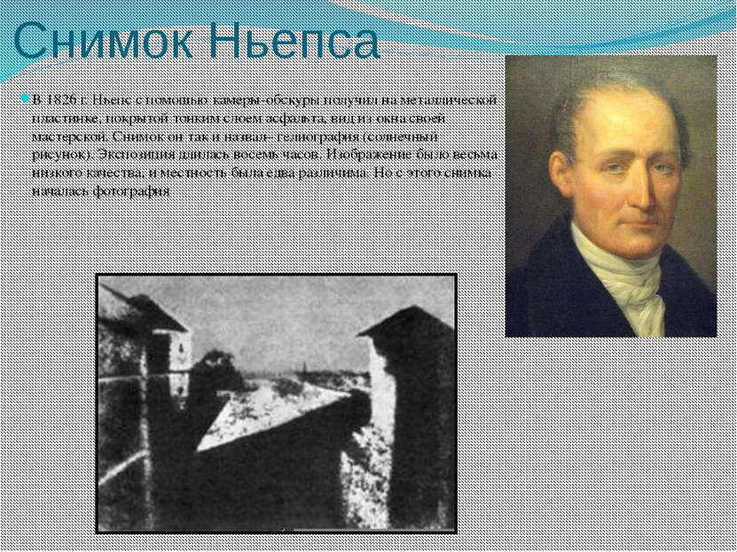 Снимок Ньепса В 1826 г. Ньепс с помощью камеры-обскуры получил на металлическ...