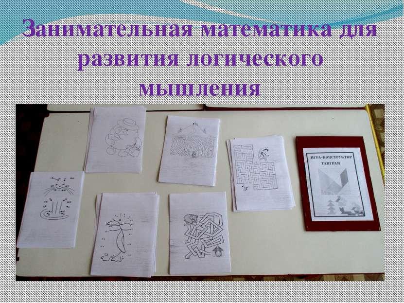 Занимательная математика для развития логического мышления