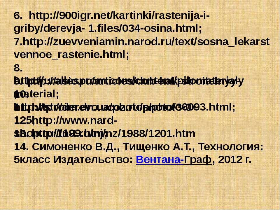 6. http://900igr.net/kartinki/rastenija-i-griby/derevja- 1.files/034-osina.ht...