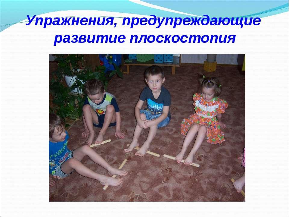 Упражнения, предупреждающие развитие плоскостопия
