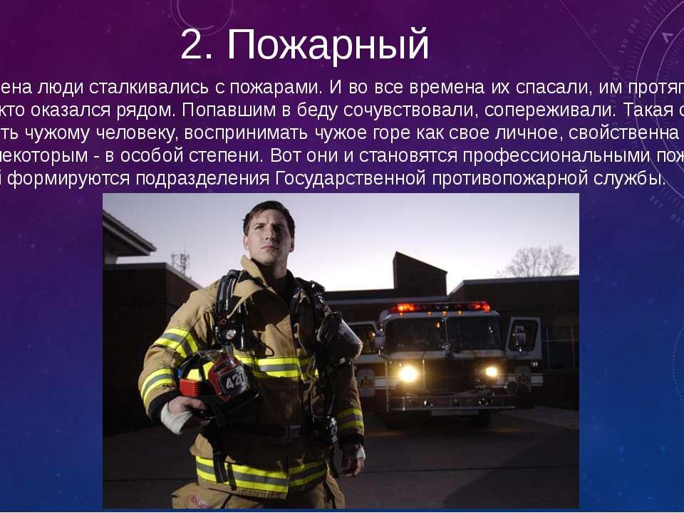 2. Пожарный Во все времена люди сталкивались с пожарами. И во все времена их ...