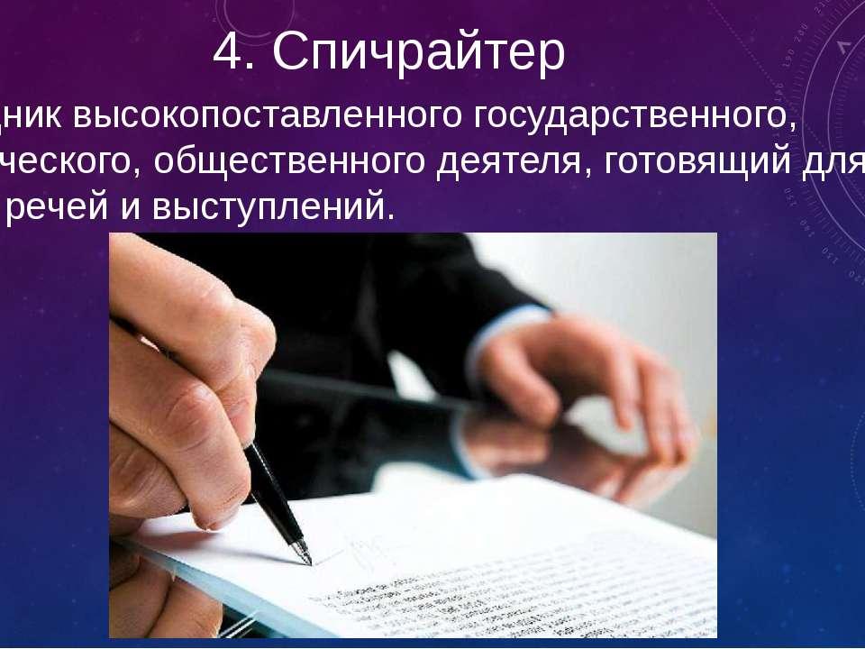 4. Спичрайтер Помощник высокопоставленного государственного, политического, о...