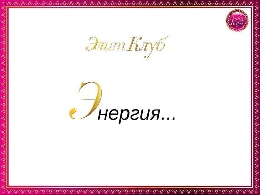 нергия... Наталья Соколова: Добро пожаловать! Двери Элит Клуба открыты для ва...