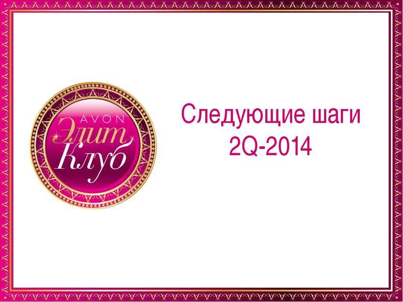Следующие шаги 2Q-2014