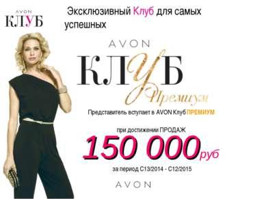 Эксклюзивный Клуб для самых успешных 150 000руб за период С13/2014 - С12/2015...