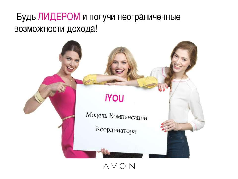 Будь ЛИДЕРОМ и получи неограниченные возможности дохода! iYOU Модель Компенса...