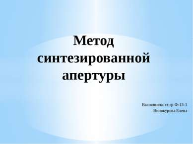 Выполнила: ст.гр.Ф-13-1 Винокурова Елена Метод синтезированной апертуры