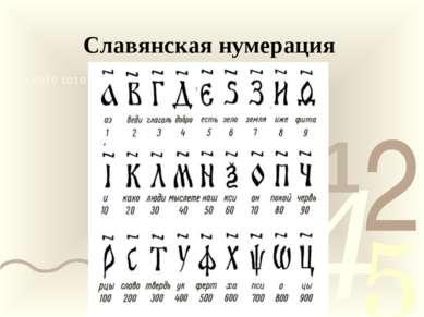Славянская нумерация