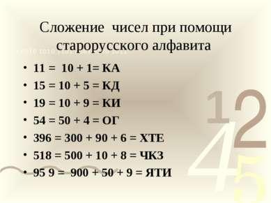Сложение чисел при помощи старорусского алфавита 11 = 10 + 1= КА 15 = 10 + 5 ...