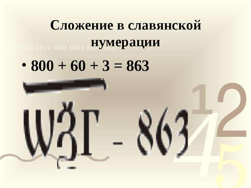 Сложение в славянской нумерации 800 + 60 + 3 = 863