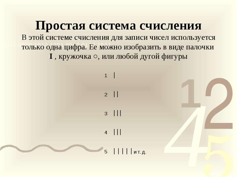 Простая система счисления В этой системе счисления для записи чисел используе...