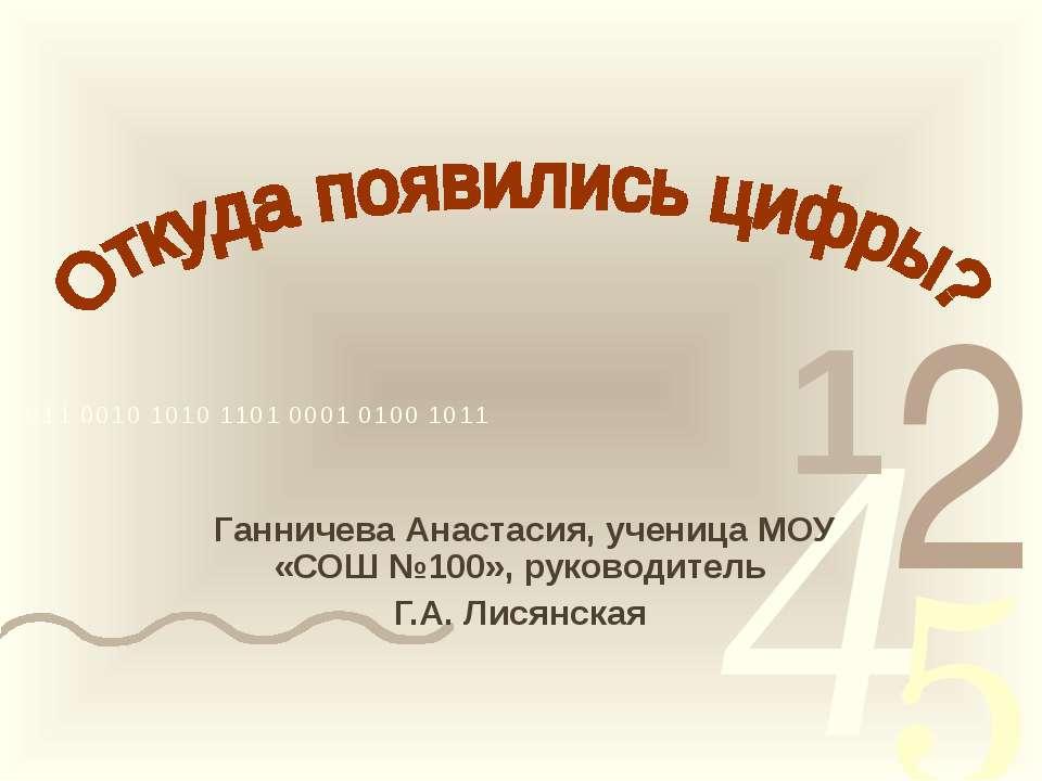 Ганничева Анастасия, ученица МОУ «СОШ №100», руководитель Г.А. Лисянская