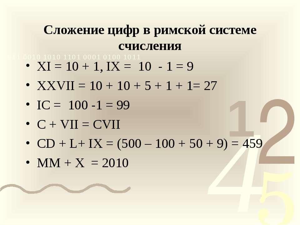 Сложение цифр в римской системе счисления XI = 10 + 1, IX = 10 - 1 = 9 XXVII ...