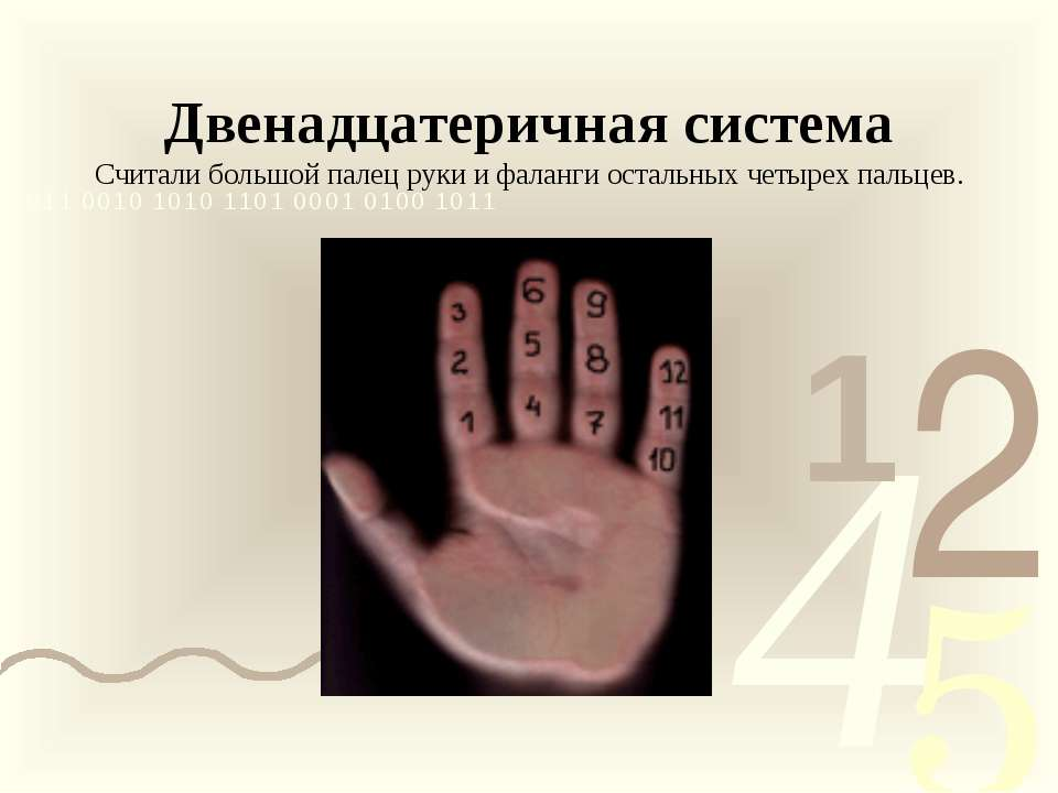 Двенадцатеричная система Считали большой палец руки и фаланги остальных четыр...