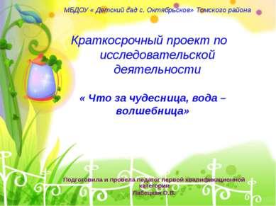 МБДОУ « Детский сад с. Октябрьское» Томского района Краткосрочный проект по и...