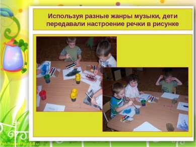 Используя разные жанры музыки, дети передавали настроение речки в рисунке Pro...