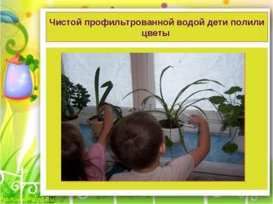 Чистой профильтрованной водой дети полили цветы ProPowerPoint.Ru