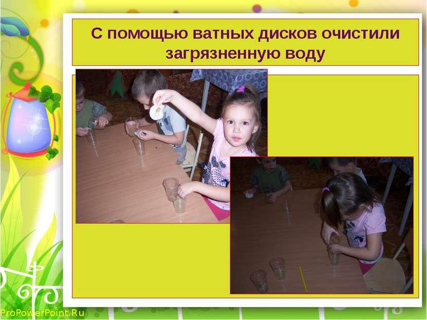 С помощью ватных дисков очистили загрязненную воду ProPowerPoint.Ru