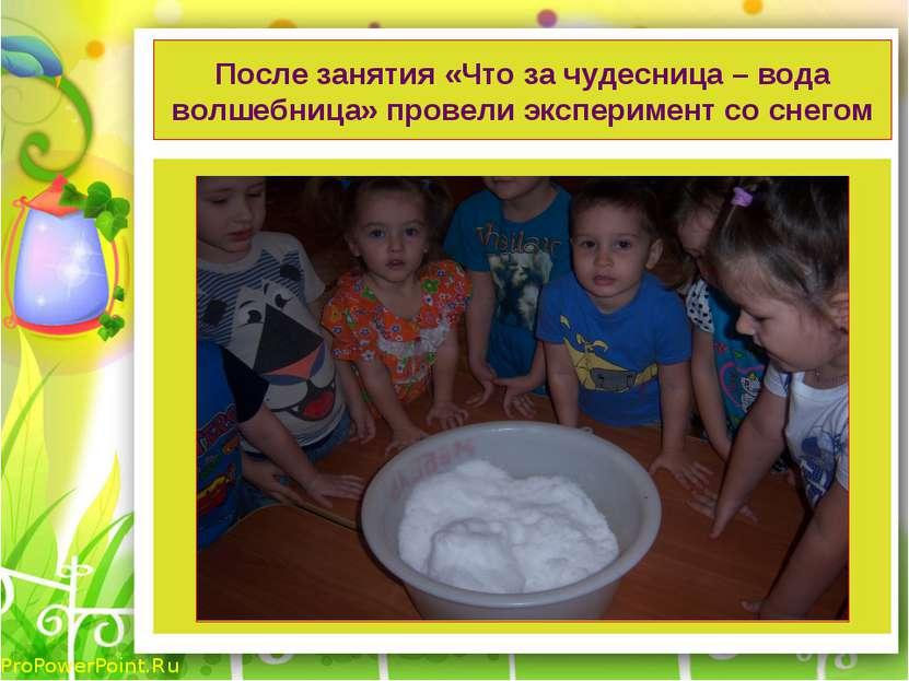 После занятия «Что за чудесница – вода волшебница» провели эксперимент со сне...