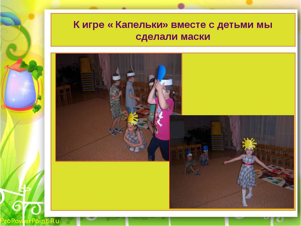 К игре « Капельки» вместе с детьми мы сделали маски ProPowerPoint.Ru