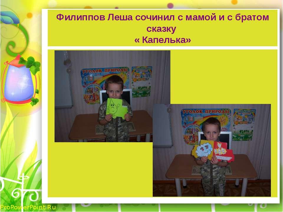 Филиппов Леша сочинил с мамой и с братом сказку « Капелька» ProPowerPoint.Ru