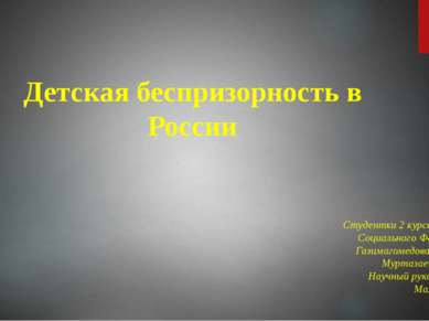 Студентки 2 курса 1 группы Социального Факультета Газимагомедова Аминат и Мур...