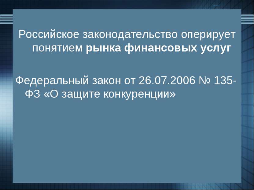 Российское законодательство оперирует понятием рынка финансовых услуг Федерал...